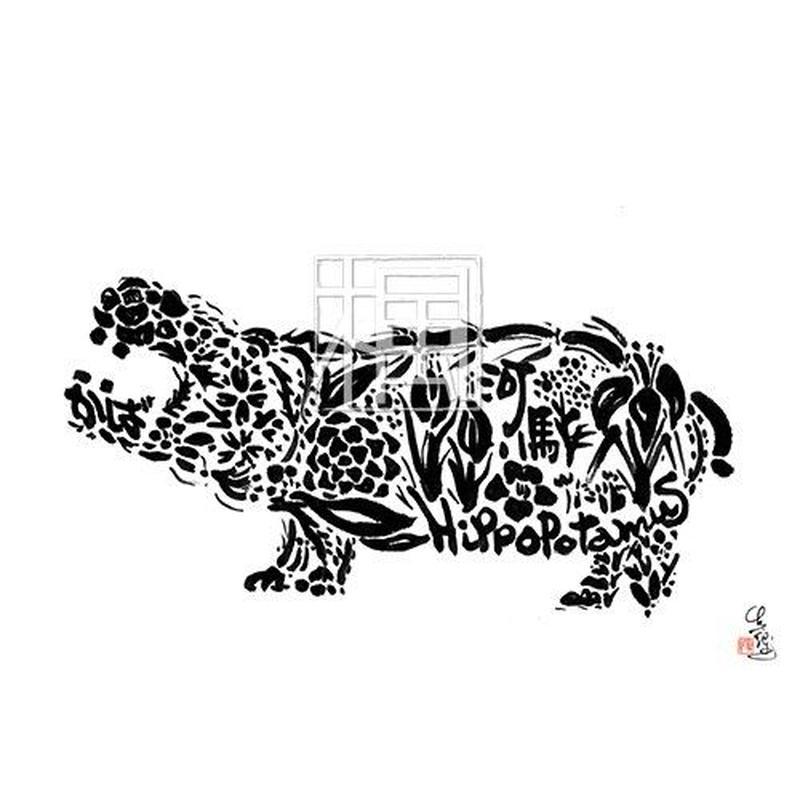 Hippopotamus カバの墨絵