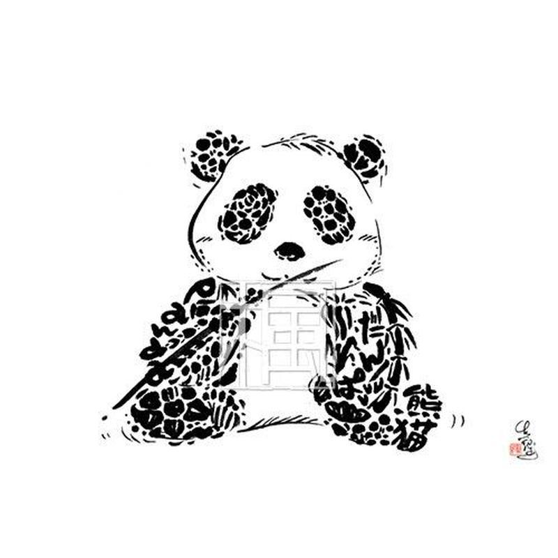 Panda パンダの墨絵