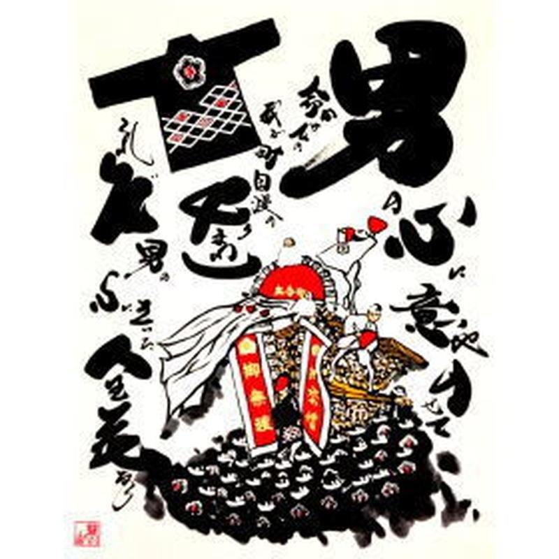 喜びの祝い額:「だんじり祭り」完成品