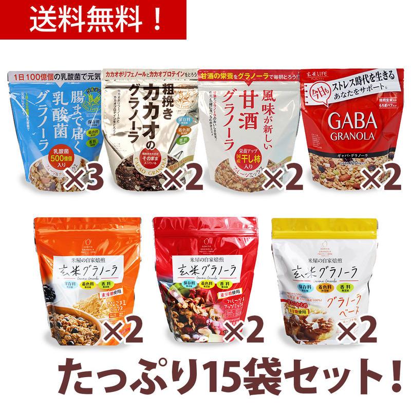 【送料無料】グラノーラ15袋セット