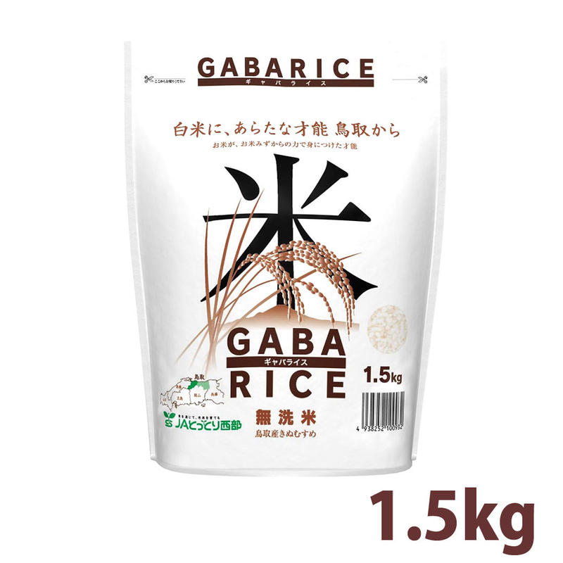 GABA RICE 【ギャバライス】(送料別:800円)