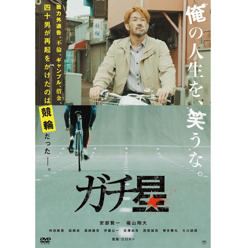 映画「ガチ星」DVD
