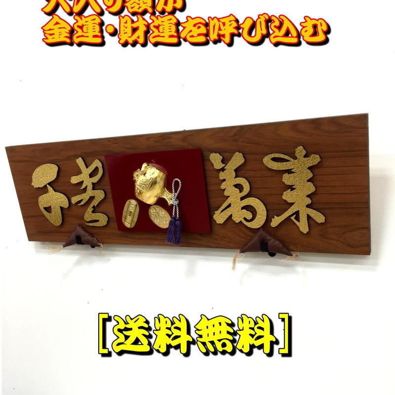 大入り額 千客万来「打出の小槌に大判小判」25号【送料無料】