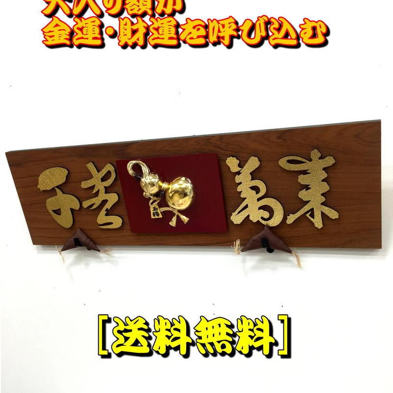 大入り額 千客万来「玉将瓢箪」25号【送料無料】現品限り