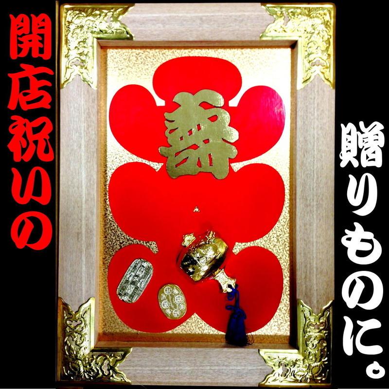 大入り額 寿 打出の小槌20号【送料無料】