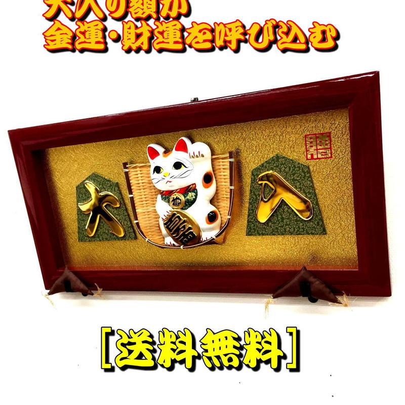 大入り額「大入」招き猫23号【送料無料】