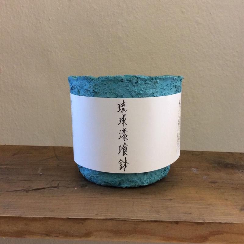 琉球漆喰鉢/円柱/ターコイズ