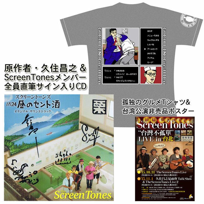 限定2名!昼セント酒サウンドトラック (久住昌之さん & ScreenTonesメンバー直筆サイン入り)+孤独のグルメTシャツ+非売品ポスター