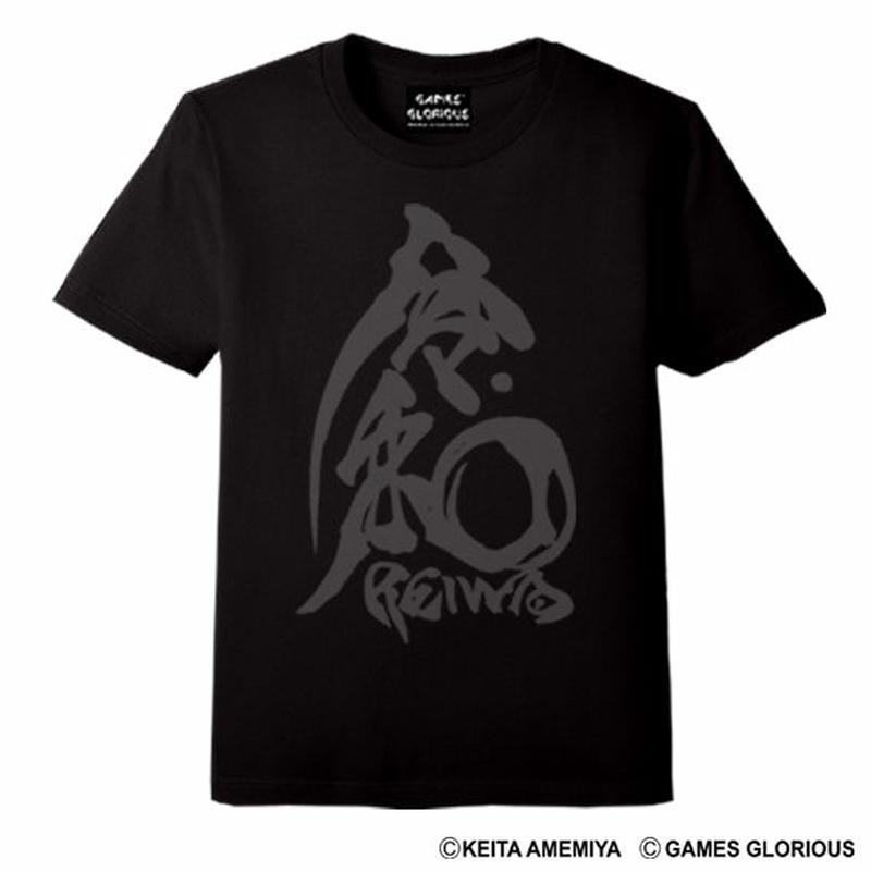 【雨宮慶太氏 x 令和】   Tシャツ -BLACK-  (期間限定販売)