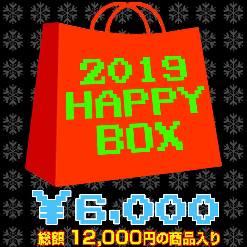 限定5個!2019 HAPPY BOX (A)