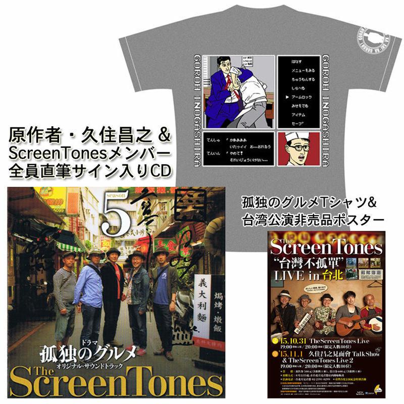 限定2名!孤独のグルメseason5 サウンドトラック (久住昌之さん & ScreenTonesメンバー直筆サイン入り)+孤独のグルメTシャツ+非売品ポスター