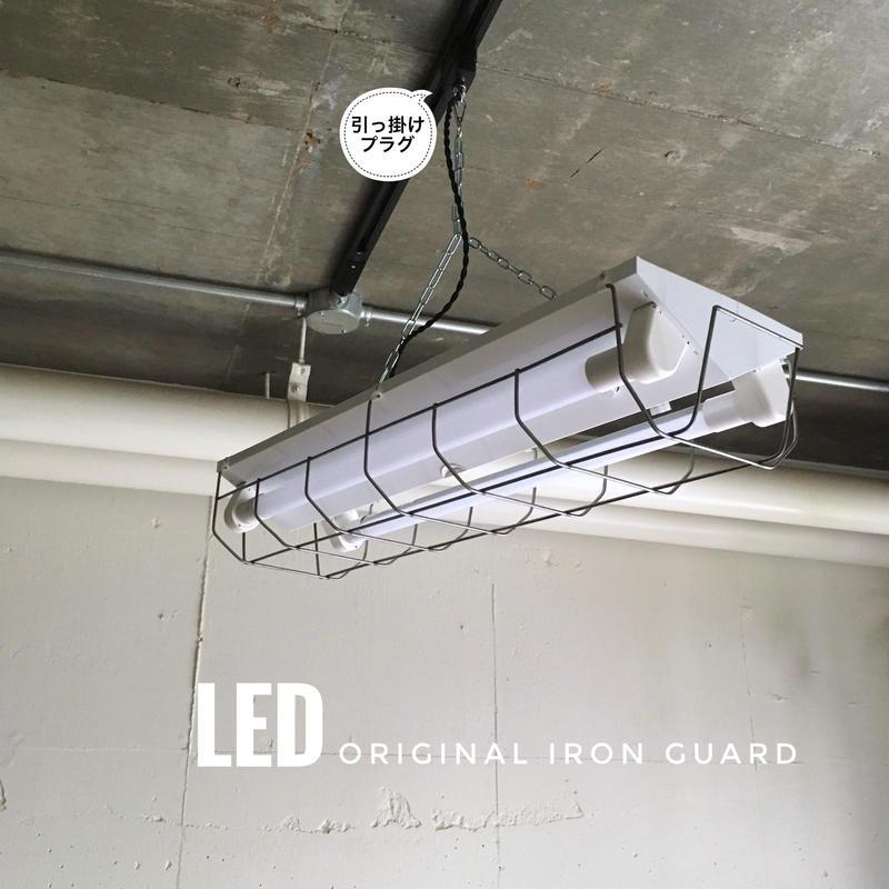 【W-2L20GH】2灯LEDライト 引っ掛けシーリング用 照明器具