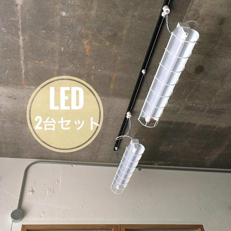 2台 1セット【W-1LG20A】ダクトレール用 LED ライト    ガード付き