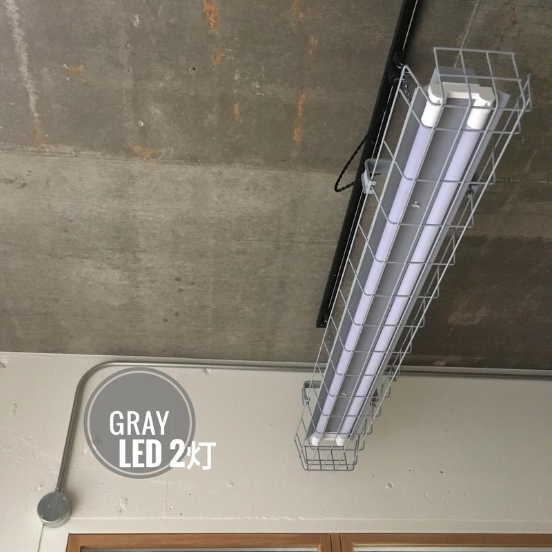 【GR-2LG】ダクトレール用 2灯 LEDライト 笠、 ガード付き つや消しグレー 照明器具