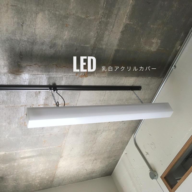 【NC-2L】2灯LEDライト ダクトレール用  乳白アクリルカバー  付き