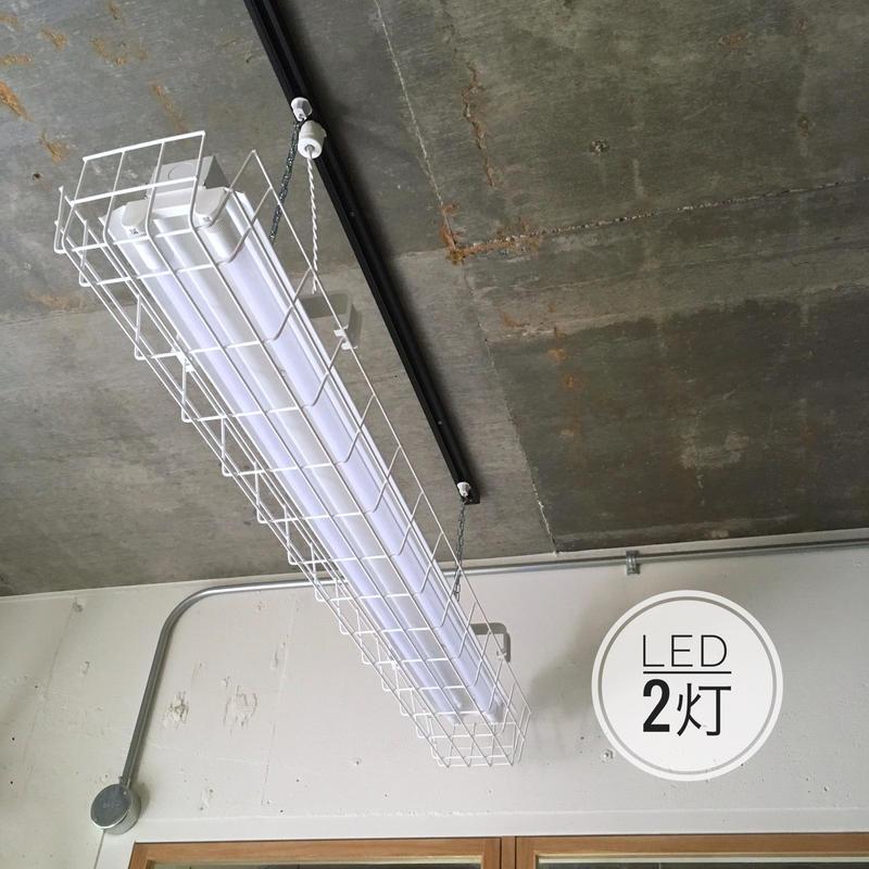 【W-2LG02】配線ダクト用2灯 LEDライト  笠、ガード付き  ホワイト