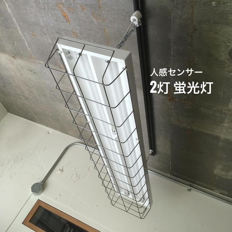 【W-32WG-S】2灯蛍光灯 アイアンガード  ダクトレール用 ホワイト