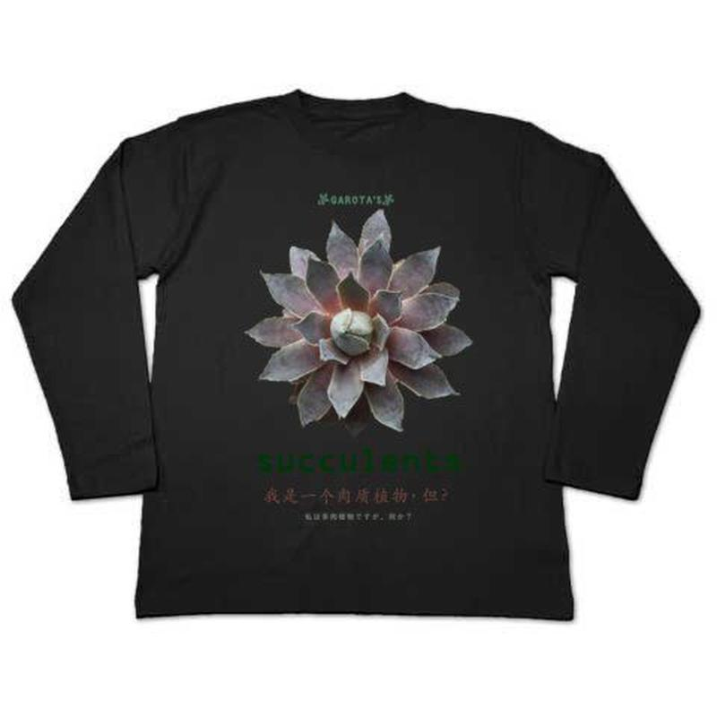 多肉植物ロングTシャツ ブラック