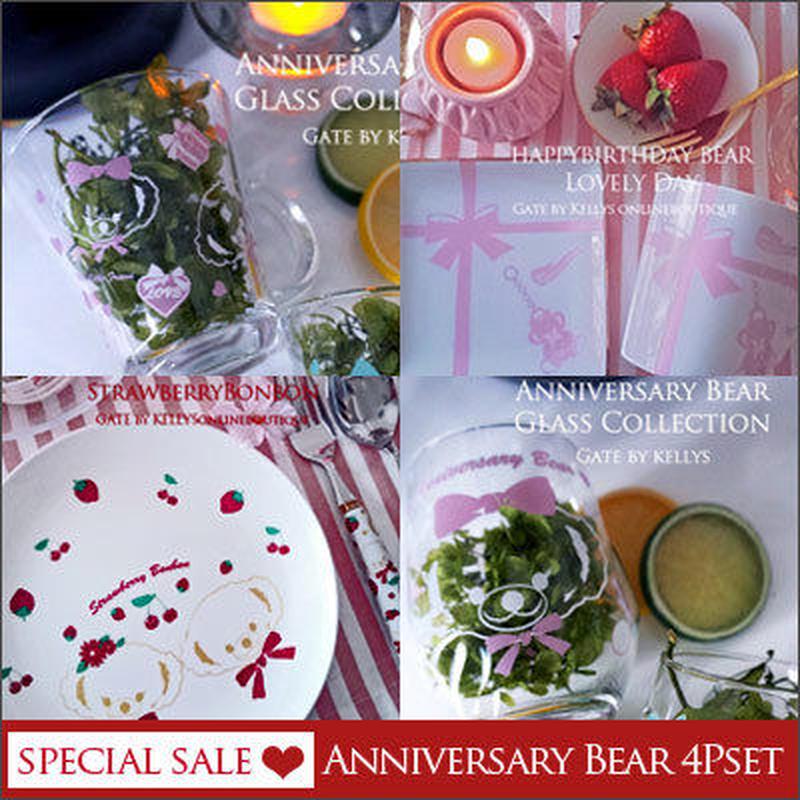 完売ガラス用入り【ピンク系4枚】Anniversary Bear♡限定パック