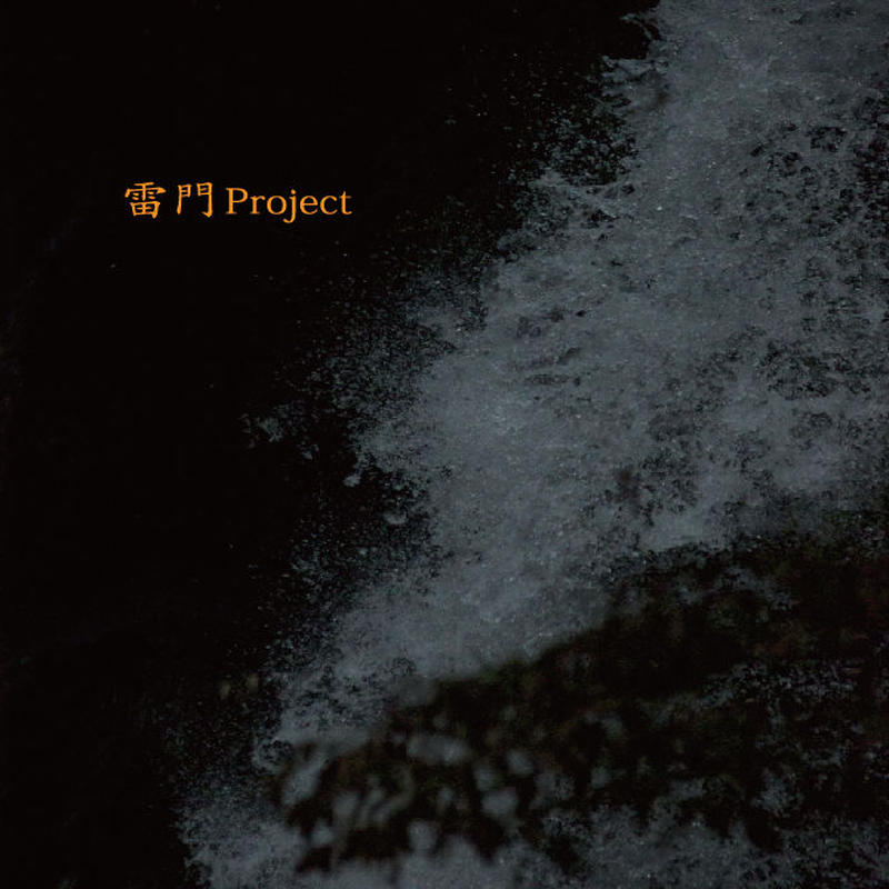 「雷門Project 」CDアルバム 初回版