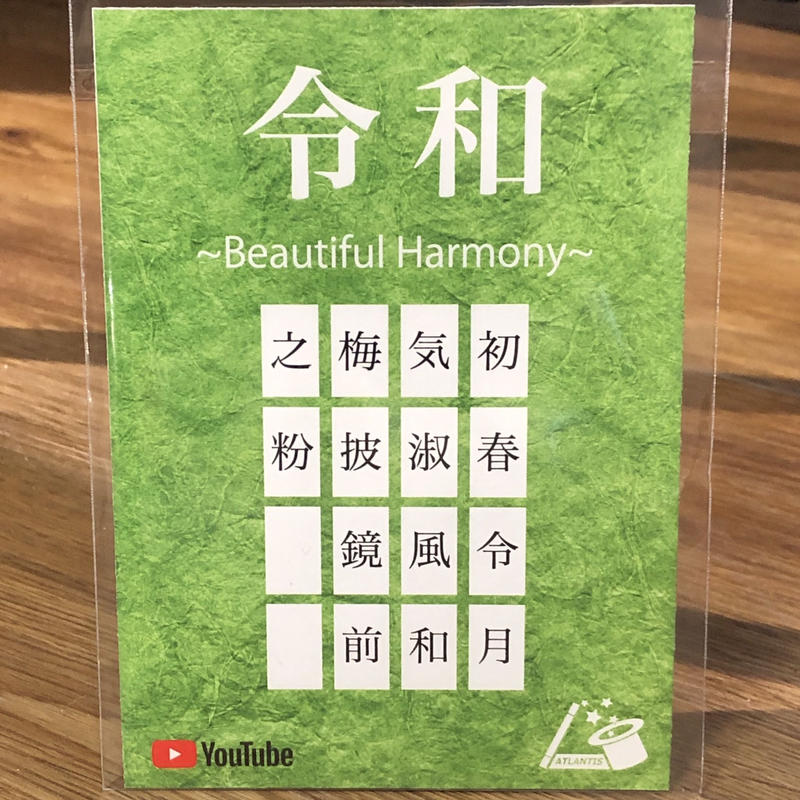 令和〜Beautiful Harmony〜