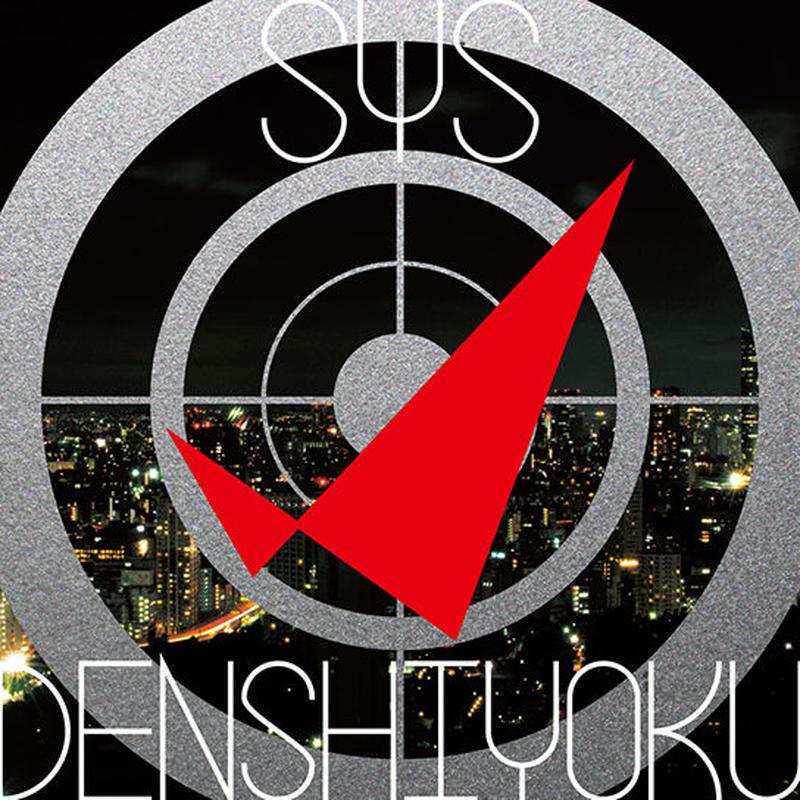 SYS - DENSHIYOKU