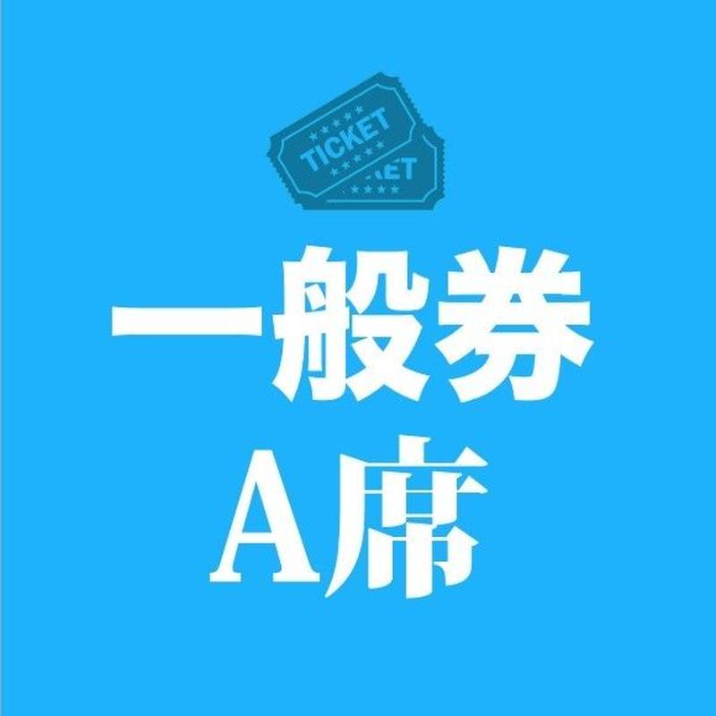 一般券 A席(東京公演のみ、2F席後方)