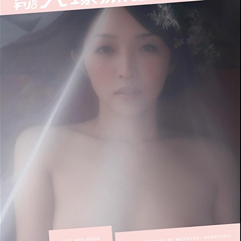 月刊NEO 大塚麻恵first & last nude