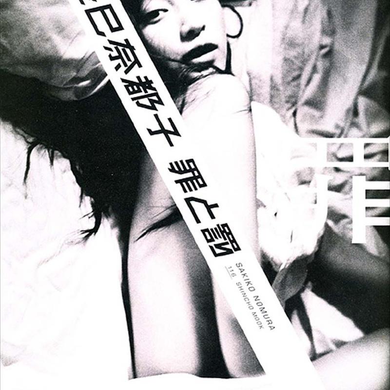 月刊辰巳奈都子 罪と罰 罪