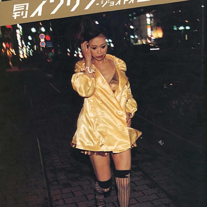 月刊インリン・オブ・ジョイトイ II