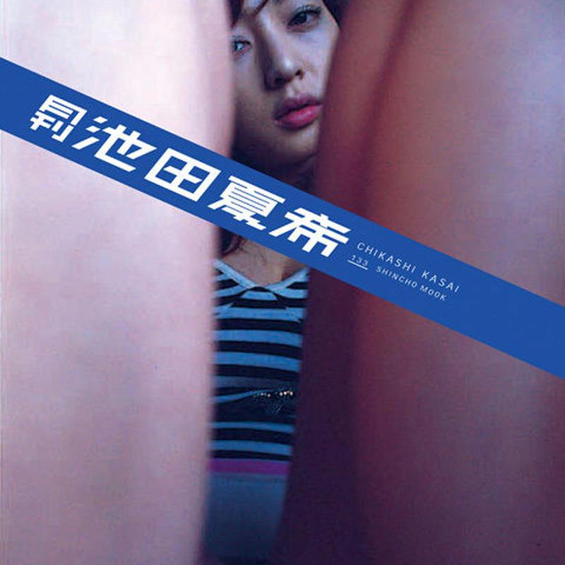 月刊池田夏希
