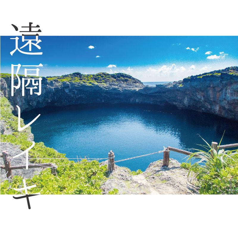 遠隔レイキ【ミッション&パッションツアー 宮古島・八重山諸島編】