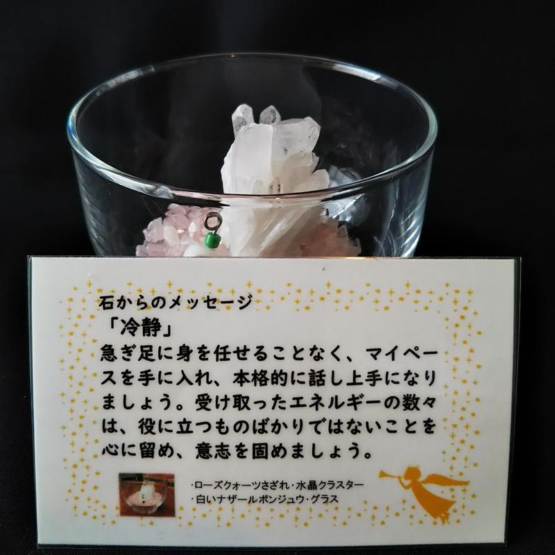 【お手軽浄化+石からのメッセージ付き!】パワーストーンセット(ミニ水晶クラスター)