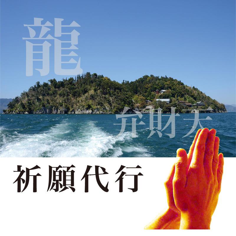 祈願代行(ダルマなし)【願いを叶える龍神&観音ツアー】