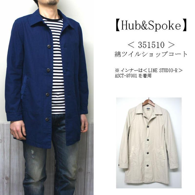 【Hub&SpoKe】351510/綿ツイルショップコート