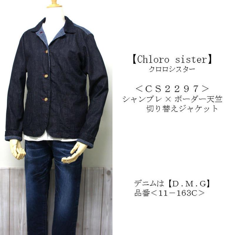 【レディース】シャンブレ×ボーダー天竺切り替えジャケット