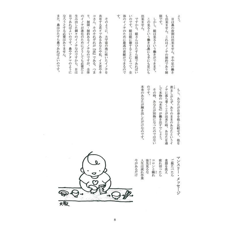 立花大敬先生のしあわせ通信  2018年 編集版