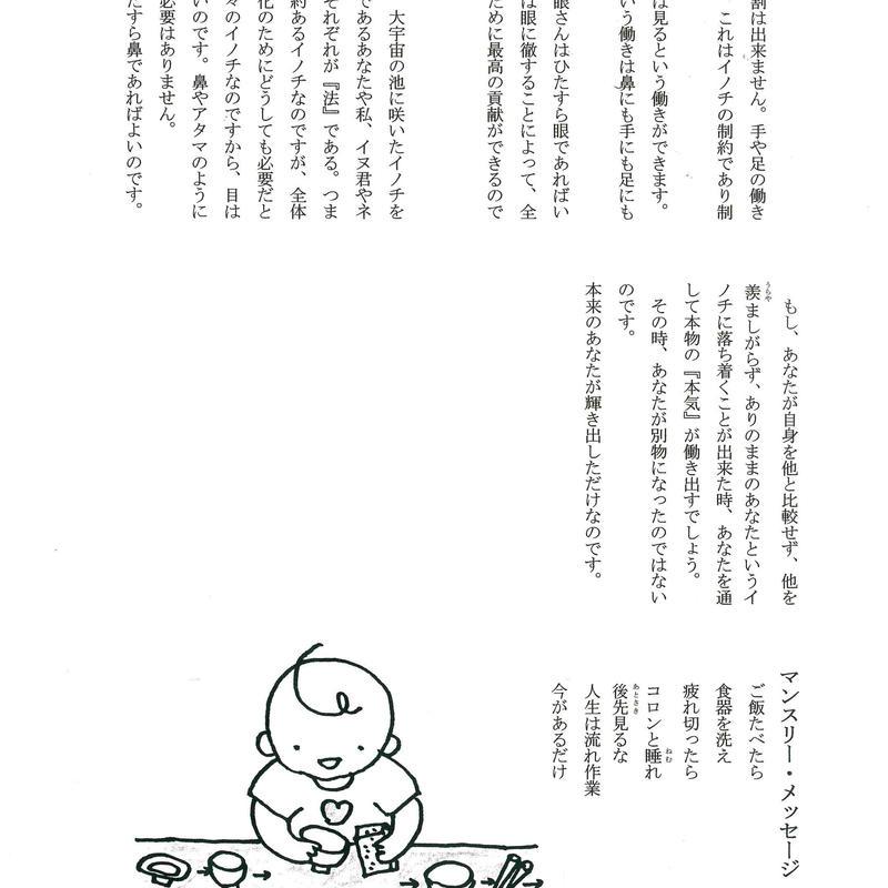 立花大敬先生のしあわせ通信 編集版160号~166号