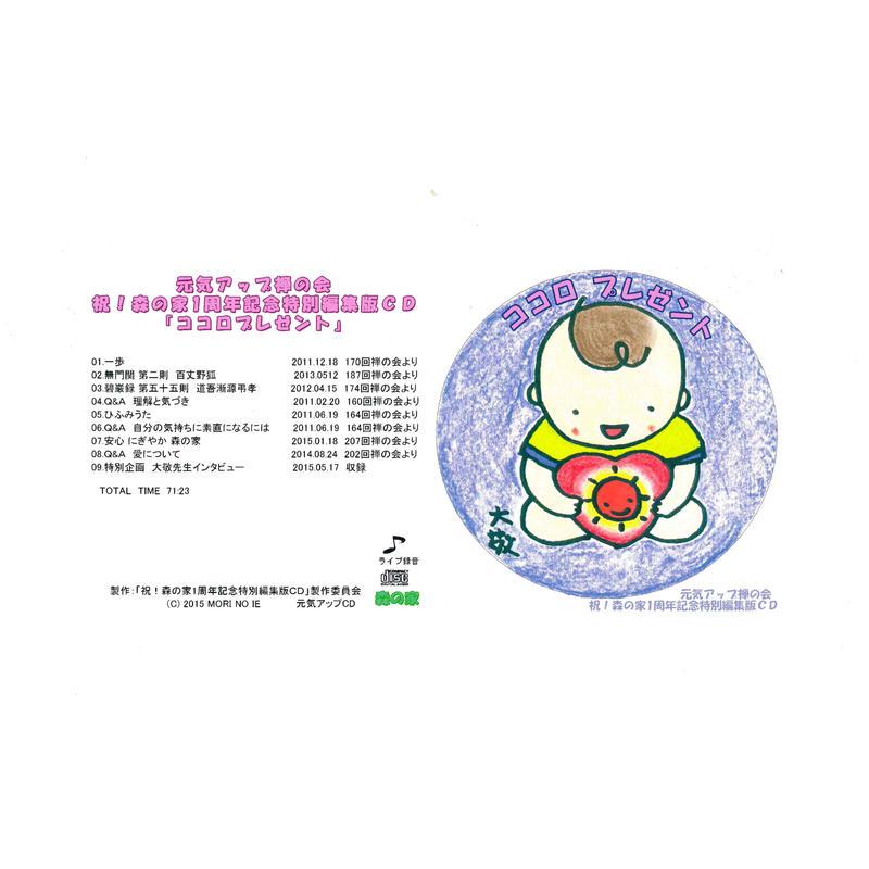 森の家 1周年記念CD
