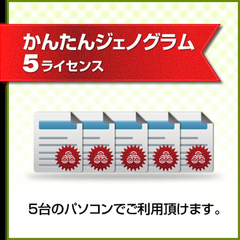 家族図作成ソフト「かんたんジェノグラム」5ライセンスセット【パッケージ版】