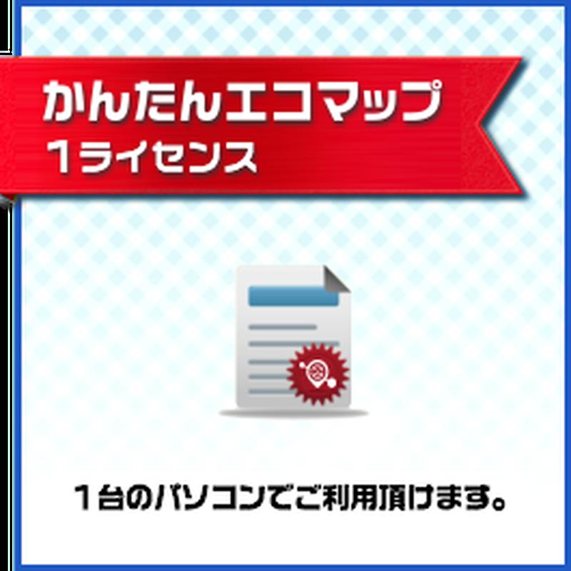 エコマップ作成ソフト「かんたんエコマップ」1ライセンス【パッケージ版】