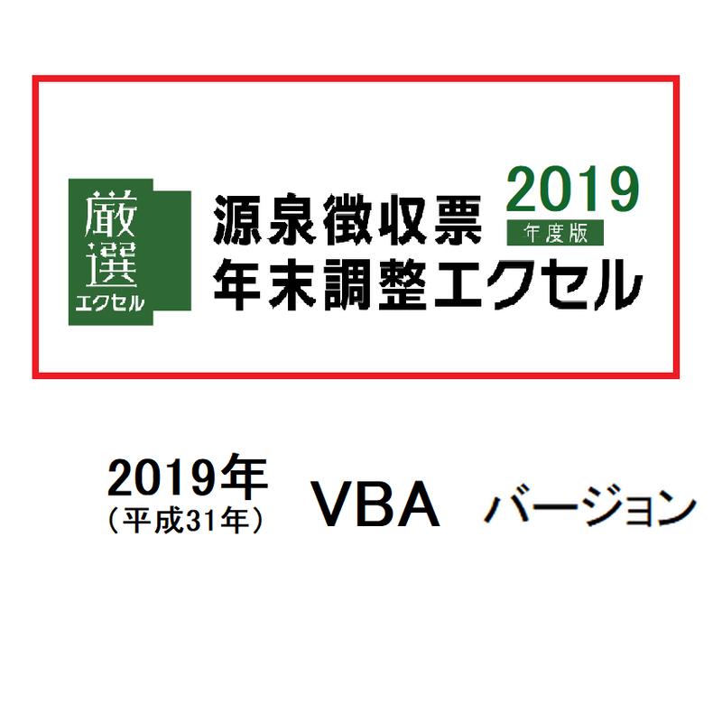 源泉徴収票・年末調整エクセルVBA 2019年版ライセンス