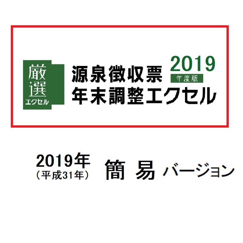 源泉徴収票・年末調整エクセル簡易 2019年版ライセンス