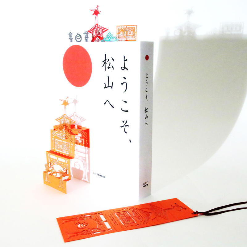 道後温泉「ORANGE」#bookmark