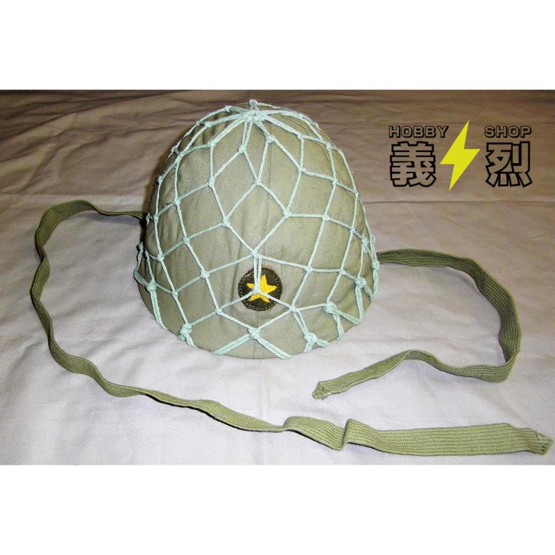 【複製品】日本陸軍九〇式鉄帽(鉄帽覆い偽装網付き)・帝国陸軍ヘルメット・鉄兜