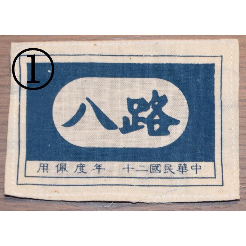 【複製品】WW2 中国袖章胸章類