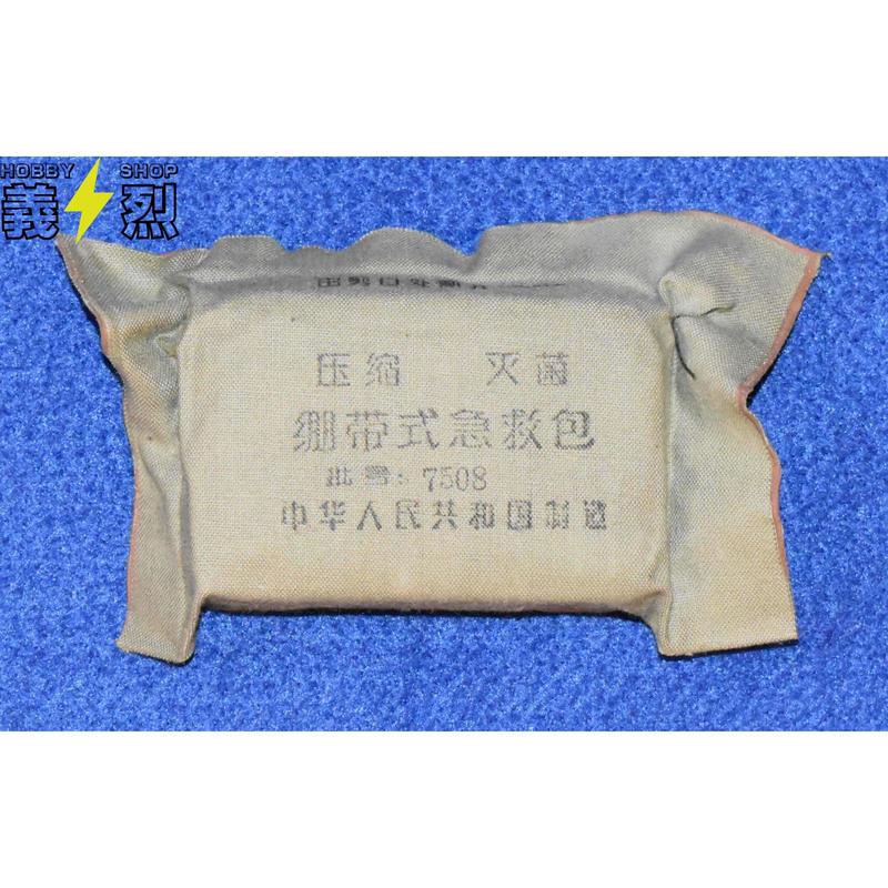 【実物】中国人民解放軍救急包(ベトナム戦争使用タイプ)