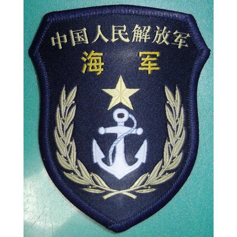 中国人民解放軍海軍07式部隊章 中国軍PLA