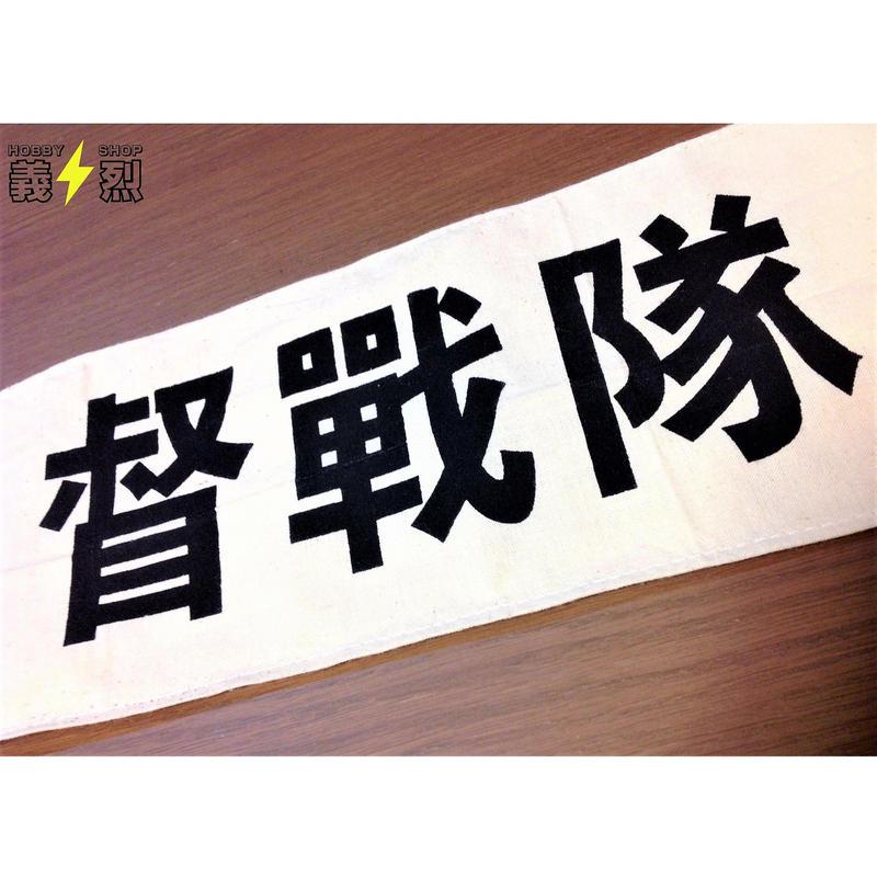 【複製品】中国軍督戦隊腕章