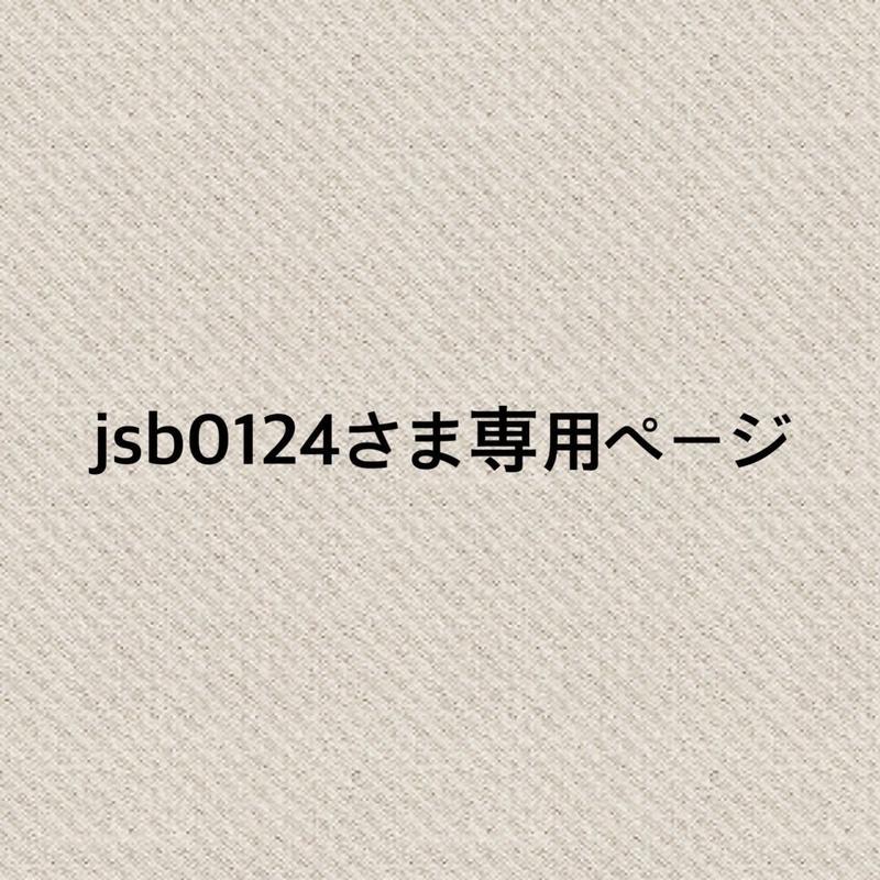 jsb0124さま専用ページ